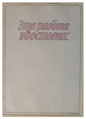 Ilya Kabakov 1974 tecnica mista 30 x 21 cm 1